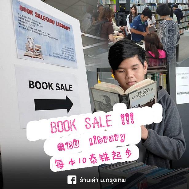 曼谷大学低价售书活动