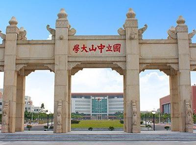 广州有哪些好大学?今年广州市大学排名 中山大学第一