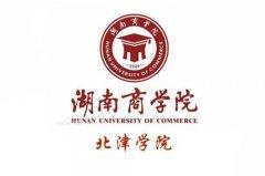 湖南省独立学院排名大全