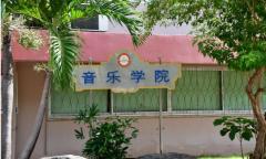曼谷吞武里大学音乐学院怎么样?2021年入学条件
