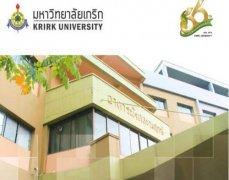 泰国格乐大学MBA工商管理硕士学位专业