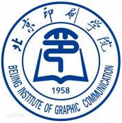 北京印刷学院有哪些王牌专业?附各王牌专业的详细排名
