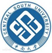 中南大学有哪些王牌专业?附各王牌专业排名