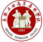 承德石油高等专科学校2021年有哪些王牌专业?附热门专业排名