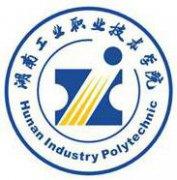 湖南工业职业技术学院2021年有哪些王牌专业?附热门专业排名