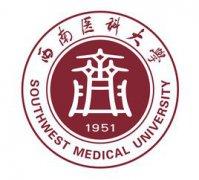 西南医科大学2021年有哪些王牌专业?附各专业详细排名