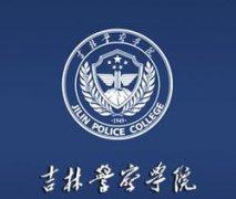吉林警察学院2021年有哪些王牌专业?附热门专业排名