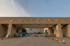 四川工商学院2021年有哪些王牌专业?附热门专业排名