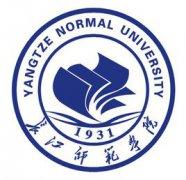 长江师范学院2021年有哪些王牌专业?附热门专业排名