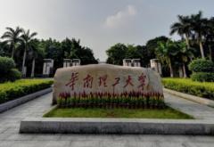 华南理工大学2021年有哪些王牌专业?附各专业详细排名