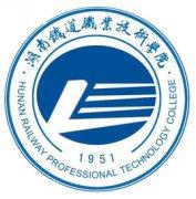 湖南铁道职业技术学院2021年有哪些王牌专业?附热门专业排名