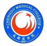 成都医学院2021年有哪些王牌专业?附热门专业排名