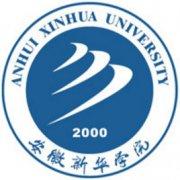 安徽新华学院2021年有哪些王牌专业?附热门专业排名