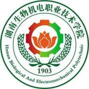 湖南生物机电职业技术学院2021年有哪些王牌专业?附热门专业排名