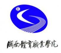 湖南体育职业学院2021年有哪些王牌专业?附热门专业排名