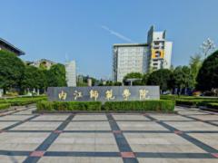 内江师范学院2021年有哪些王牌专业?附热门专业排名