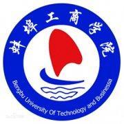 蚌埠工商学院2021年有哪些王牌专业?附热门专业排名