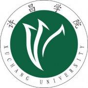 许昌学院2021年有哪些王牌专业?附热门专业排名