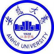 安徽大学江淮学院2021年有哪些王牌专业?附热门专业排名
