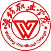 潍坊职业学院2021年热门专业排名,高考志愿填报哪个专业好
