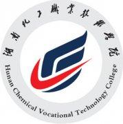 湖南化工职业技术学院2021年热门专业排名,高考志愿填报哪个专业好