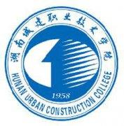 湖南城建职业技术学院2021年热门专业排名,高考志愿填报哪个专业好