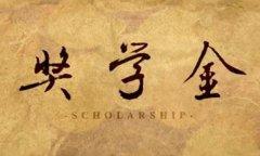 曼谷大学2021学年有哪些奖学金政策?